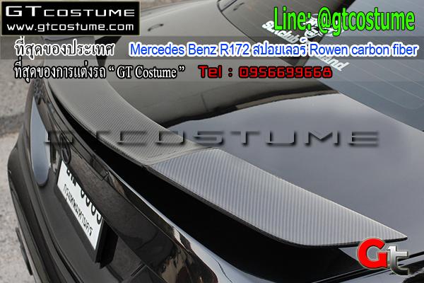 แต่งรถ Mercedes Benz R172 สปอยเลอร์ Rowen carbon fiber