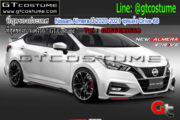 แต่งรถ Nissan Almera ปี 2020-2021 ชุดแต่ง Drive 68