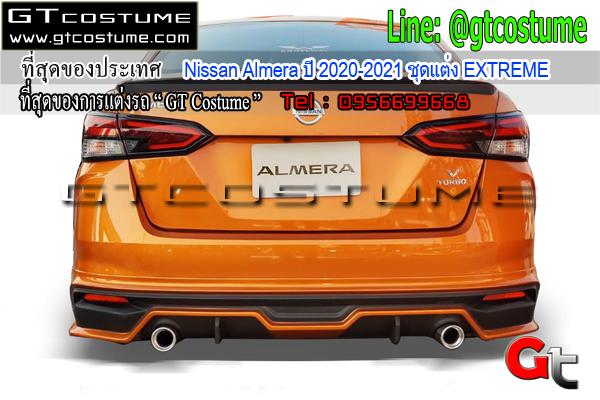 แต่งรถ Nissan Almera ปี 2020-2021 ชุดแต่ง EXTREME