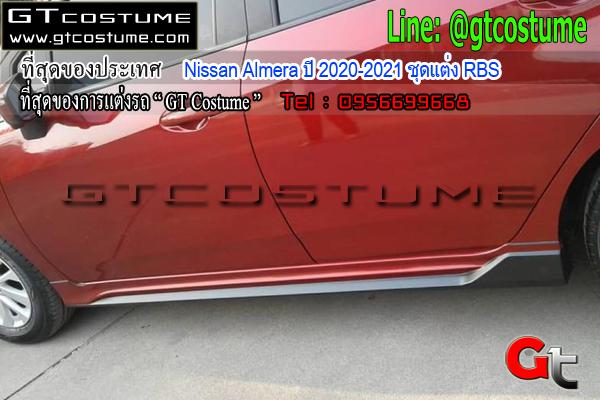 แต่งรถ Nissan Almera ปี 2020-2021 ชุดแต่ง RBS