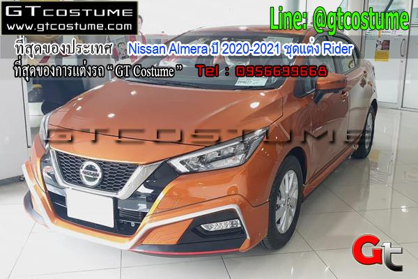 แต่งรถ Nissan Almera ปี 2020-2021 ชุดแต่ง Rider