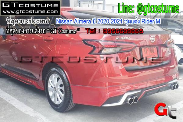 แต่งรถ Nissan Almera ปี 2020-2021 ชุดแต่ง Rider M