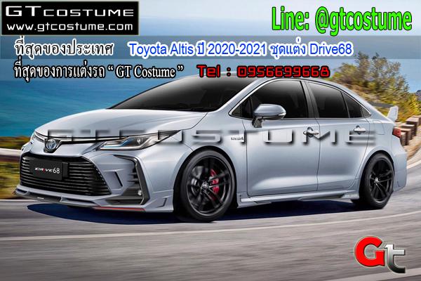 แต่งรถ Toyota Altis ปี 2020-2021 ชุดแต่ง Drive68