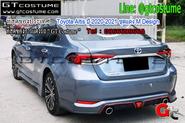 แต่งรถ Toyota Altis ปี 2020-2021 ชุดแต่ง M Design