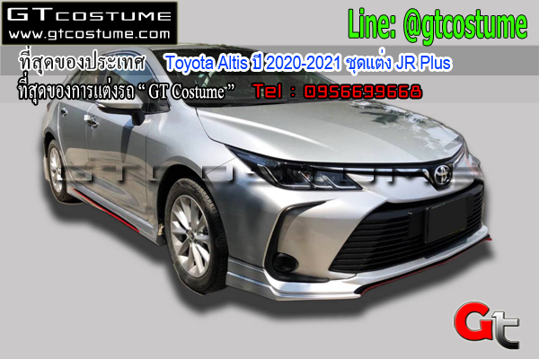 แต่งรถ Toyota Altis ปี 2020-2021 ชุดแต่ง JR Plus