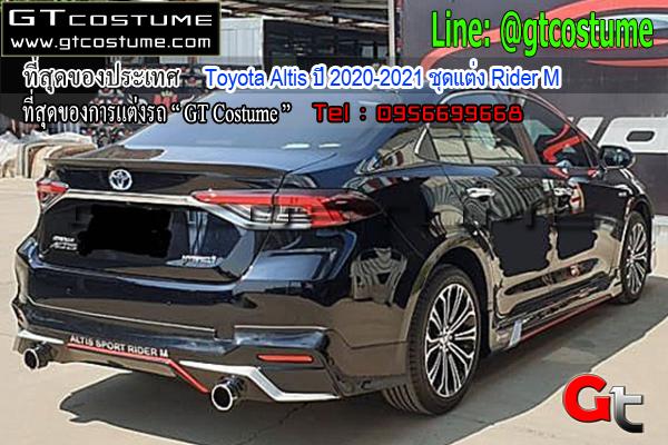 แต่งรถ Toyota Altis ปี 2020-2021 ชุดแต่ง Rider M