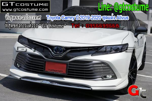 แต่งรถ Toyota Camry ปี 2019-2020 ชุดแต่ง Ativus