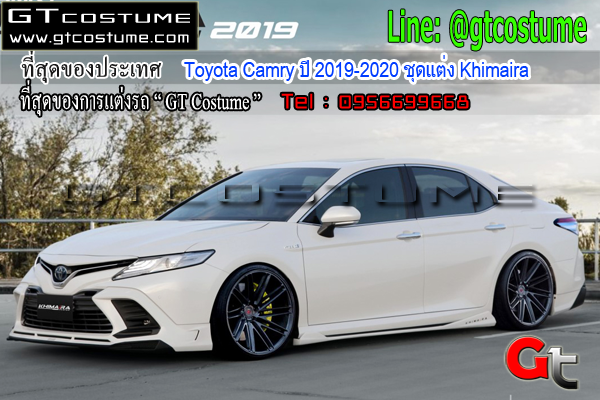 แต่งรถ Toyota Camry ปี 2019-2020 ชุดแต่ง Khimaira