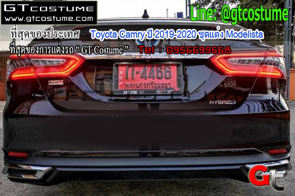แต่งรถ Toyota Camry ปี 2019-2020 ชุดแต่ง Modelista
