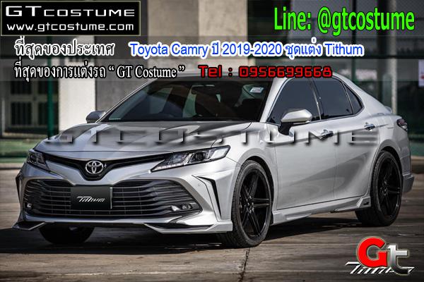 แต่งรถ Toyota Camry ปี 2019-2020 ชุดแต่ง Tithum