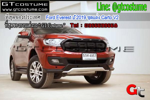 แต่งรถ Ford Everest ปี 2019 ชุดแต่ง Carto V2