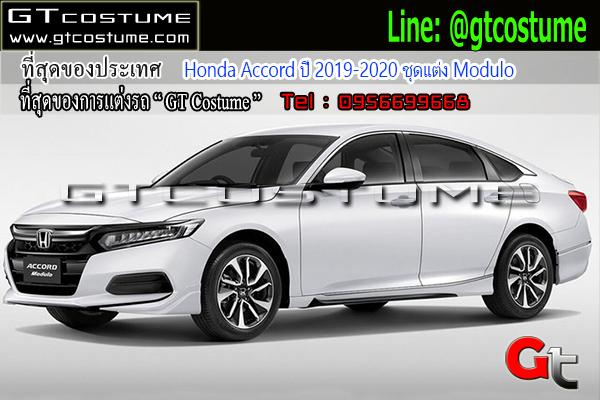 แต่งรถ Honda Accord ปี 2019-2020 ชุดแต่ง Modulo