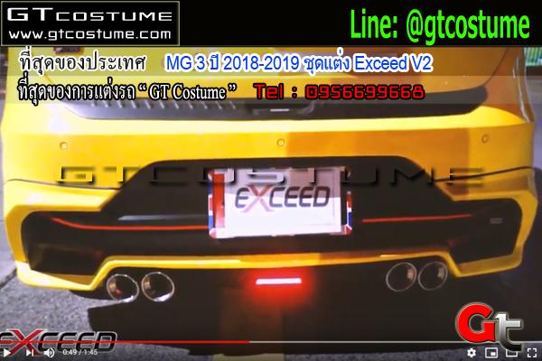 แต่งรถ MG 3 ปี 2018-2019 ชุดแต่ง Exceed V2