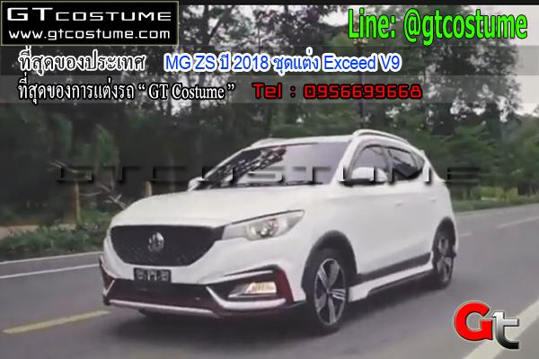 แต่งรถ MG ZS ปี 2018 ชุดแต่ง Exceed V9