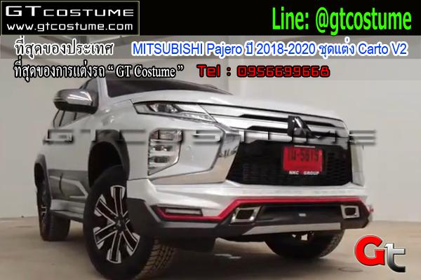 แต่งรถ MITSUBISHI Pajero ปี 2018-2020 ชุดแต่ง Carto V2