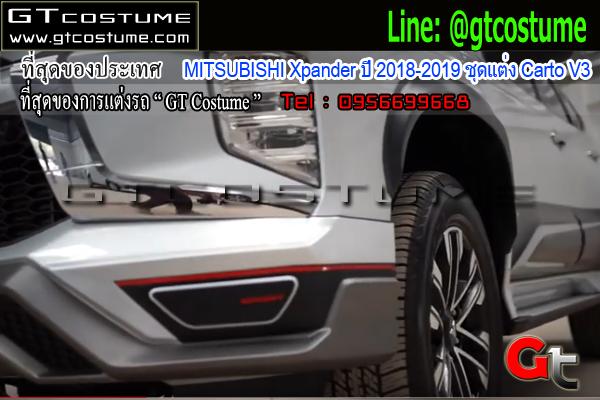 แต่งรถ MITSUBISHI Xpander ปี 2018-2019 ชุดแต่ง Carto V3