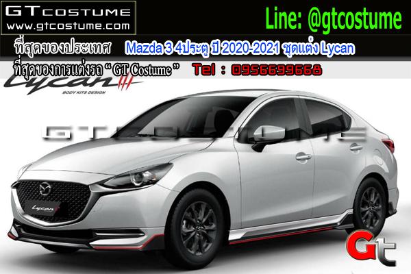 แต่งรถ Mazda 3 4 ประตู ปี 2020-2021 ชุดแต่ง Lycan