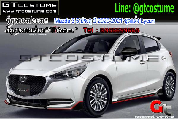 แต่งรถ Mazda 3 5 ประตู ปี 2020-2021 ชุดแต่ง Lycan
