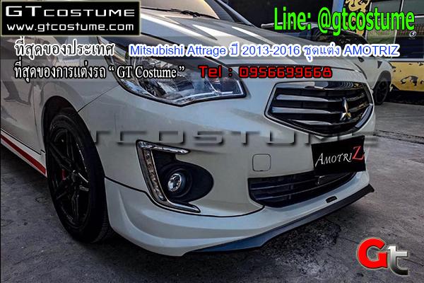 แต่งรถ Mitsubishi Attrage ปี 2013-2016 ชุดแต่ง AMOTRIZ