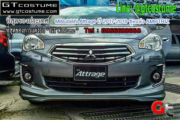 แต่งรถ Mitsubishi Attrage ปี 2017-2019 ชุดแต่ง AMOTRIZ