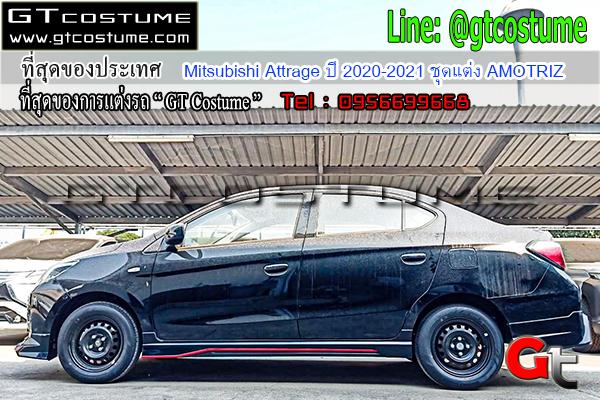แต่งรถ Mitsubishi Attrage ปี 2020-2021 ชุดแต่ง AMOTRIZ