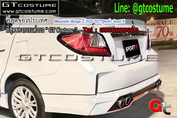 แต่งรถ Mitsubishi Mirage ปี 2020-2021ชุดแต่ง Sport X