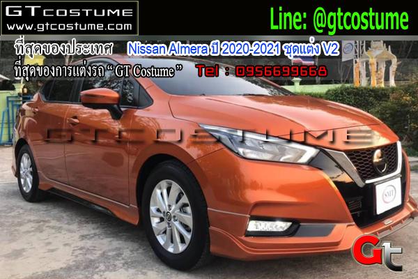 แต่งรถ Nissan Almera ปี 2020-2021 ชุดแต่ง V2