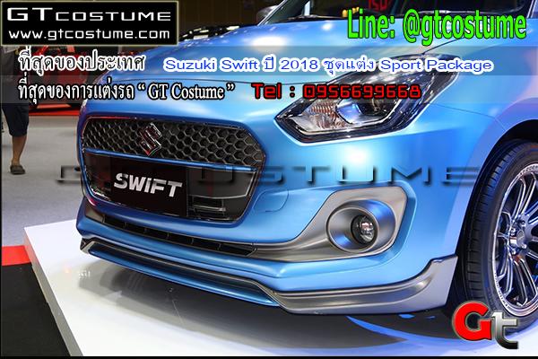 แต่งรถ Suzuki Swift ปี 2018 ชุดแต่ง Sport Package