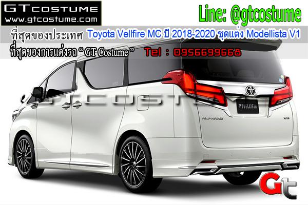 แต่งรถ Toyota Vellfire MC ปี 2018-2020 ชุดแต่ง Modellista V1