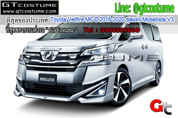 แต่งรถ Toyota Vellfire MC ปี 2018-2020 ชุดแต่ง Modellista V3