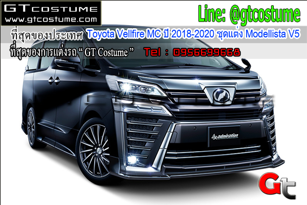 แต่งรถ Toyota Vellfire MC ปี 2018-2020 ชุดแต่ง Modellista V5