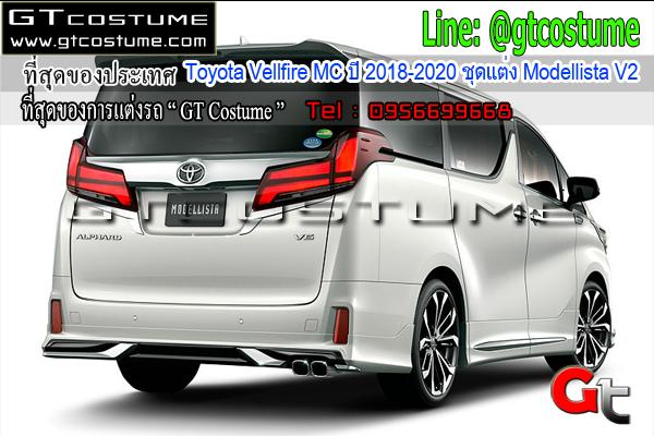แต่งรถ Toyota Vellfire MC ปี 2018-2020 ชุดแต่ง Modellista V2