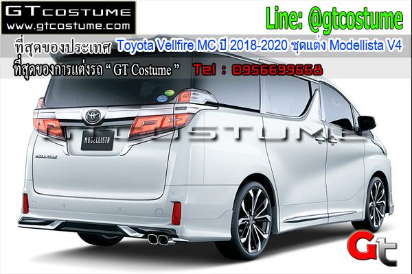 แต่งรถ Toyota Vellfire MC ปี 2018-2020 ชุดแต่ง Modellista V4