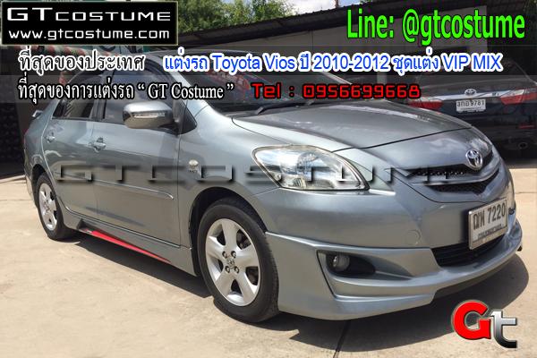 แต่งรถ Toyota Vios ปี 2010-2012 ชุดแต่ง VIP MIX