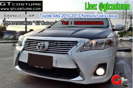 แต่งรถ Toyota Altis 2010-2013 กันชนหน้า แต่ง Lexus
