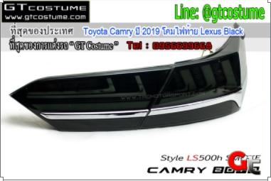 แต่งรถ Toyota Camry ปี 2019 โคมไฟท้าย Lexus Black