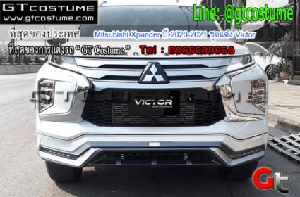 แต่งรถ Mitsubishi Xpander ปี 2020-2021 ชุดแต่ง Victor