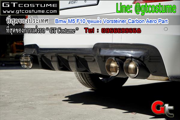 แต่งรถ Bmw M5 F10 ชุดแต่ง Vorsteiner Carbon Aero Part