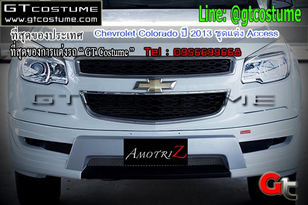 แต่งรถ Chevrolet Colorado ปี 2013 ชุดแต่ง Access