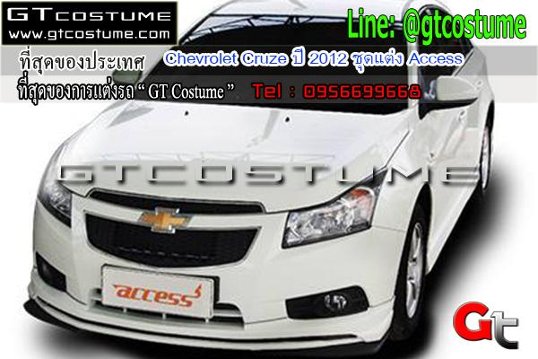 แต่งรถ Chevrolet Cruze ปี 2012 ชุดแต่ง Access