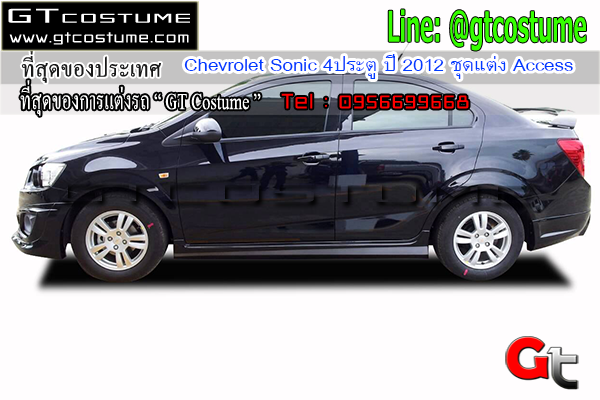 แต่งรถ Chevrolet Sonic 4ประตู ปี 2012 ชุดแต่ง Access