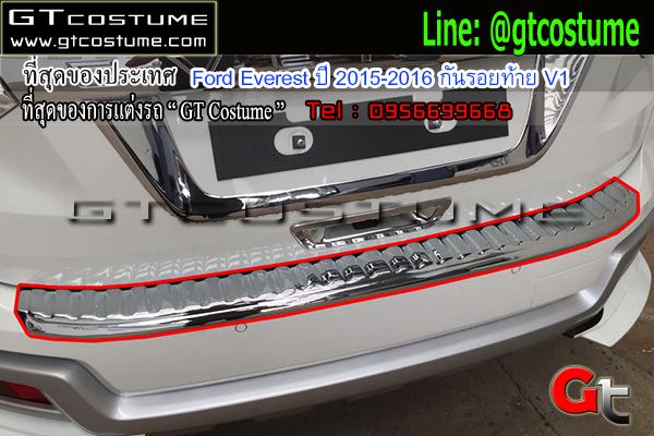 แต่งรถ Ford Everest ปี 2015-2016 กันรอยท้าย V1