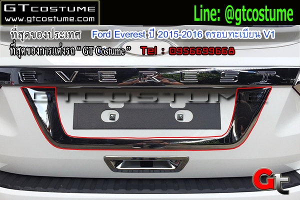 แต่งรถ Ford Everest ปี 2015-2016 ครอบทะเบียน V1