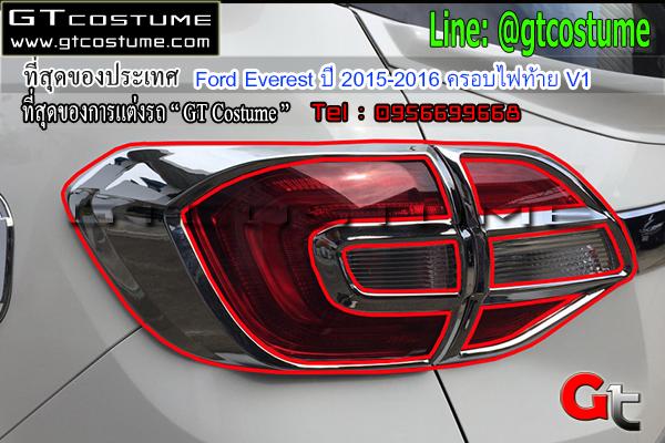 แต่งรถ Ford Everest ปี 2015-2016 ครอบไฟท้าย V1