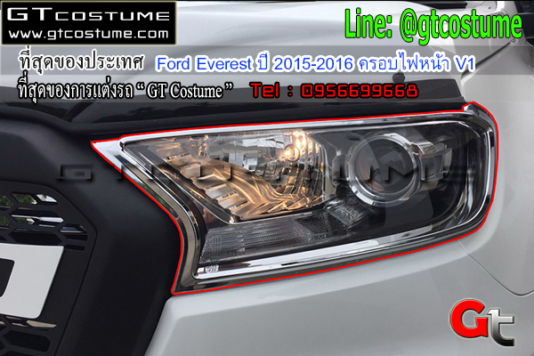แต่งรถ Ford Everest ปี 2015-2016 ครอบไฟหน้า V1