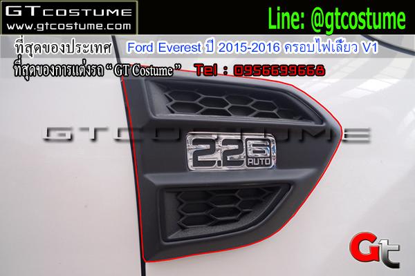 แต่งรถ Ford Everest ปี 2015-2016 ครอบไฟเลี้ยว V1