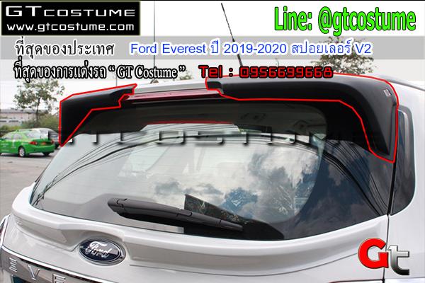 แต่งรถ Ford Everest ปี 2019-2020 สปอยเลอร์ V2