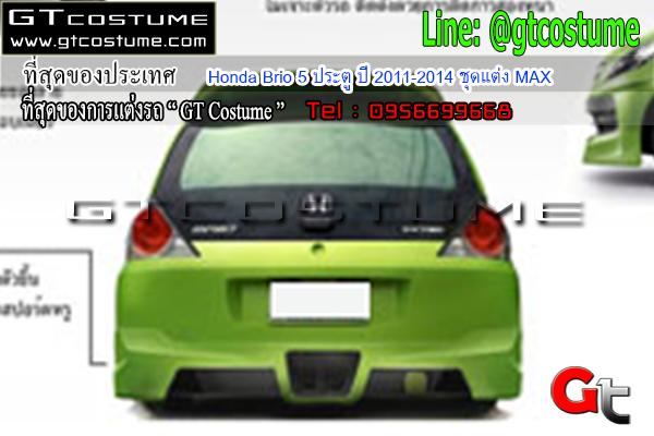 แต่งรถ Honda Brio 5 ประตู ปี 2011-2014 ชุดแต่ง MAX