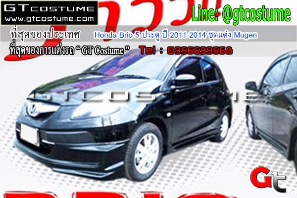 แต่งรถ Honda Brio 5 ประตู ปี 2011-2014 ชุดแต่ง Mugen