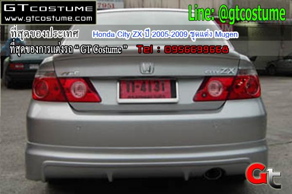 แต่งรถ Honda City ZX ปี 2005-2009 ชุดแต่ง Mugen